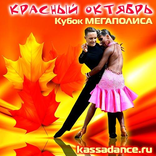 2020.10.31-Красный-октябрь-РС-КМ-1х1