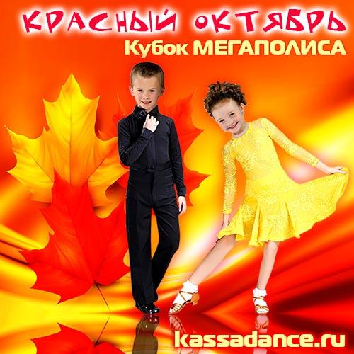 Аттестация,-Суперкубок-2020.10.31-Красный-октябрь-РС-КМ-1х1