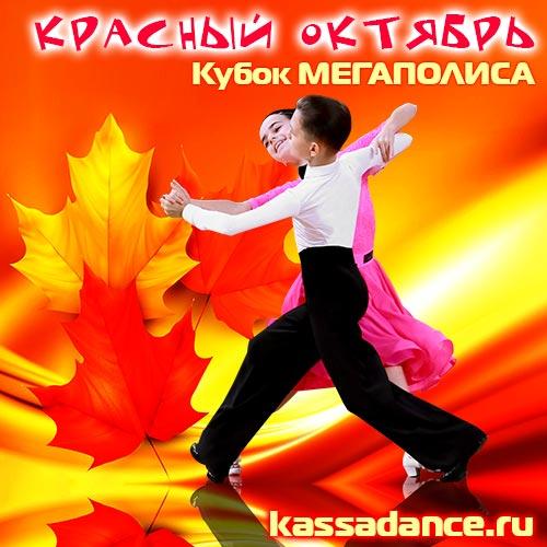 Дети-2020.10.31-Красный-октябрь-РС-КМ-1х1
