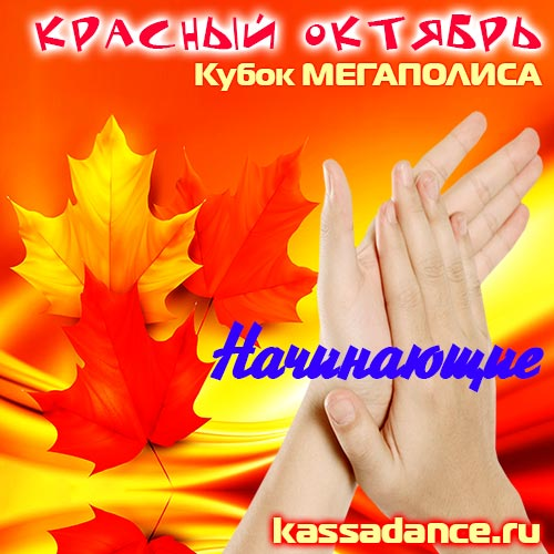 Зрители-Н-2020.10.31-Красный-октябрь-РС-КМ-1х1