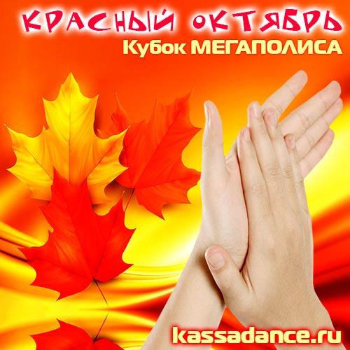 Зрители-2020.10.31-Красный-октябрь-РС-КМ-1х1