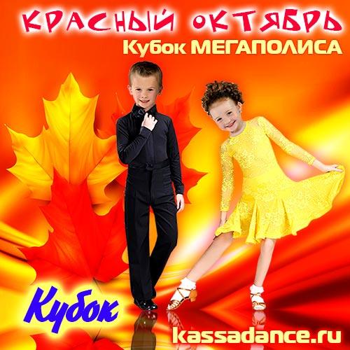 Кубок2-2020.10.31-Красный-октябрь-РС-КМ-1х1