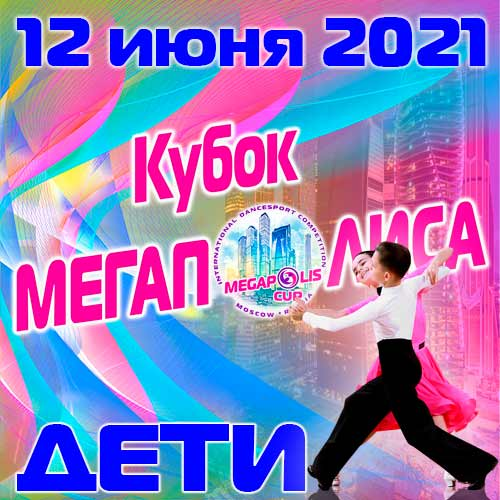 2021.06.12-Дети-1