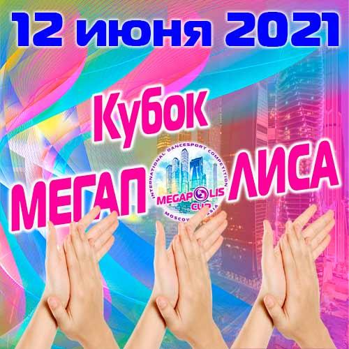 2021.06.12-Зритель