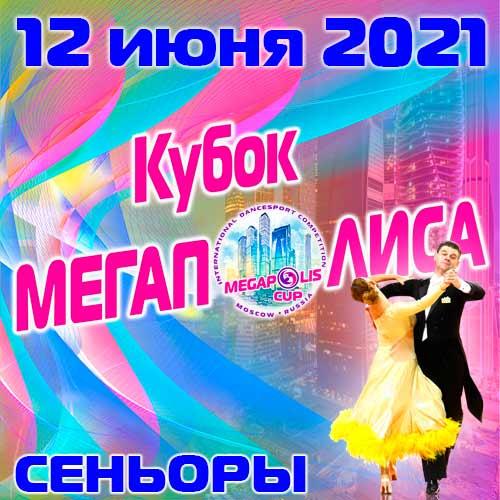 2021.06.12-Сеньоры-1