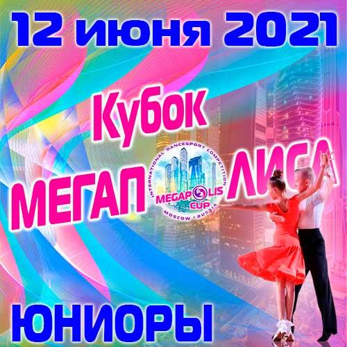 2021.06.12-Юниоры-1