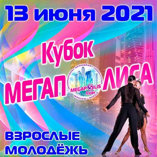 2021.06.13-Взрослые+Молодежь-2