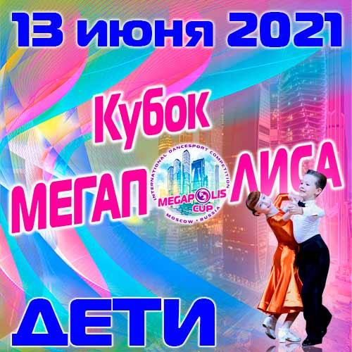 2021.06.13-Дети-1