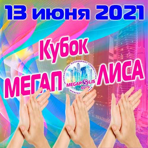 2021.06.13-Зритель