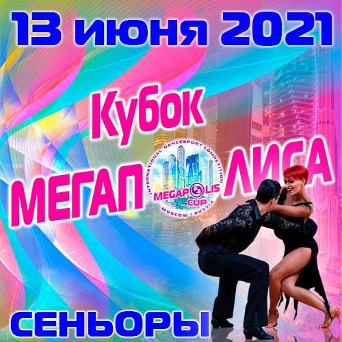 2021.06.13-Сеньоры