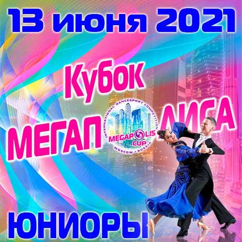 2021.06.13-Юниоры-2